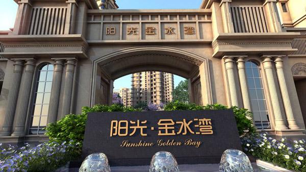 兰州嘉峪关 阳光金水湾标识导视系统.jpg